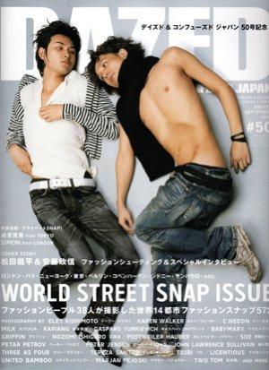 Dazed - Cover